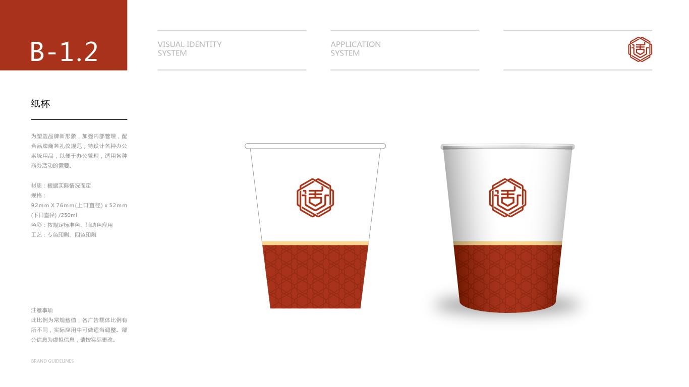 适咖啡类VI设计中标图18