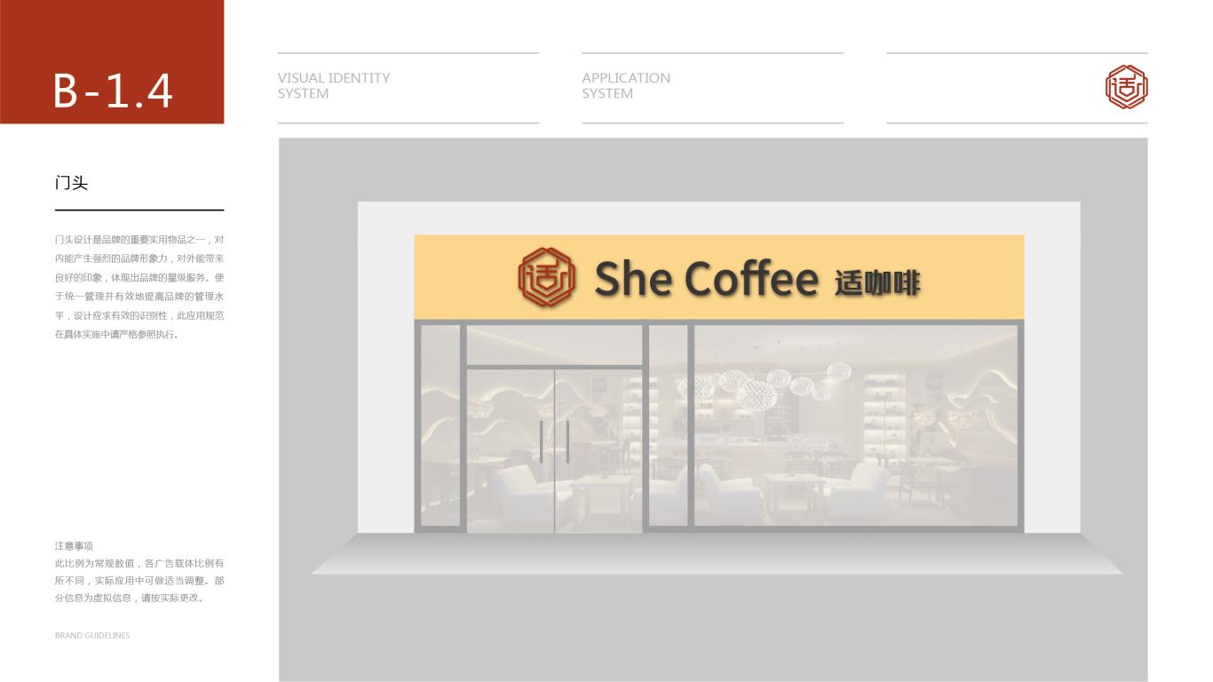 适咖啡类VI设计中标图20