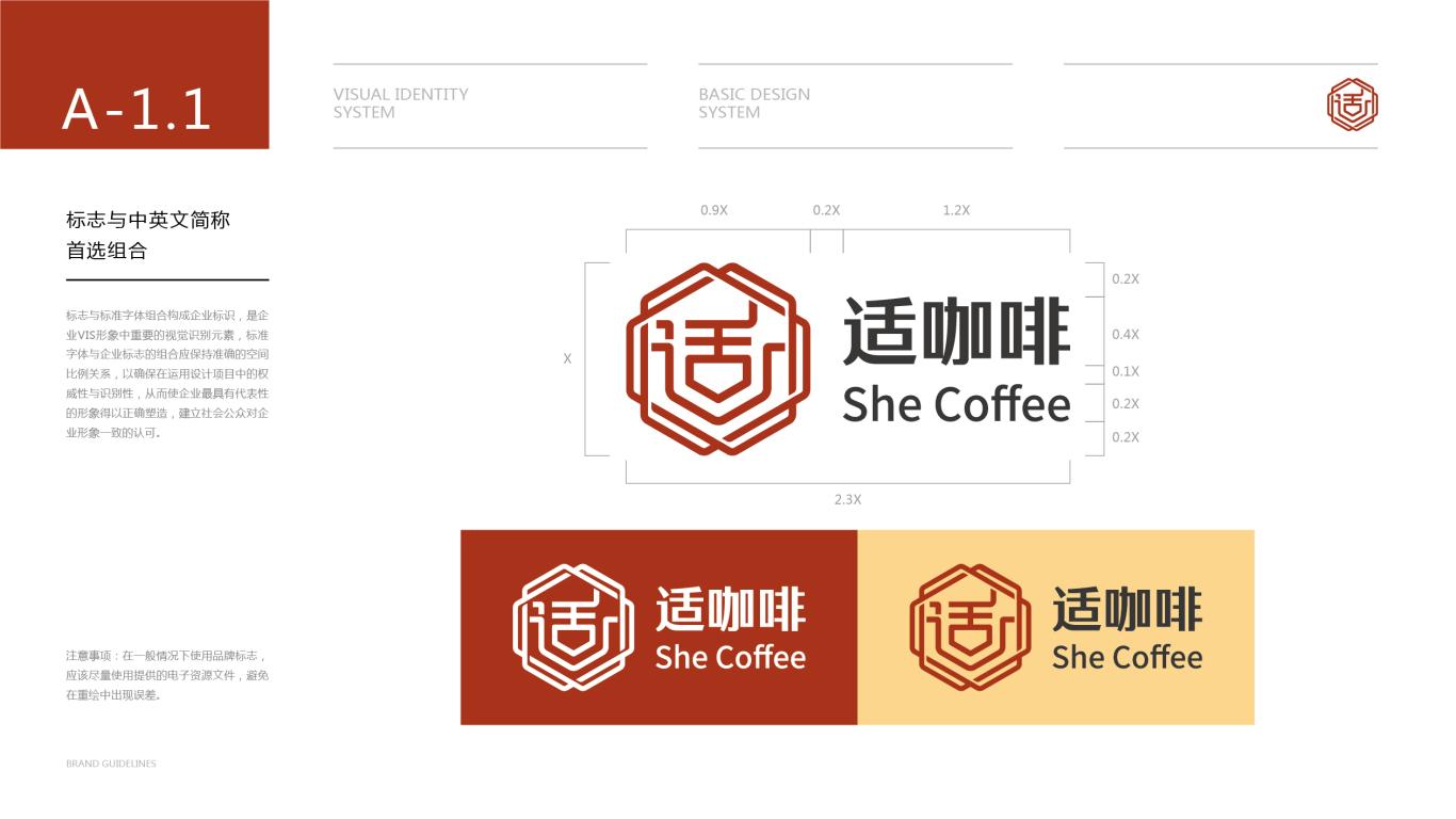 适咖啡类VI设计中标图2