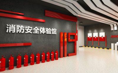 消防安全体验馆