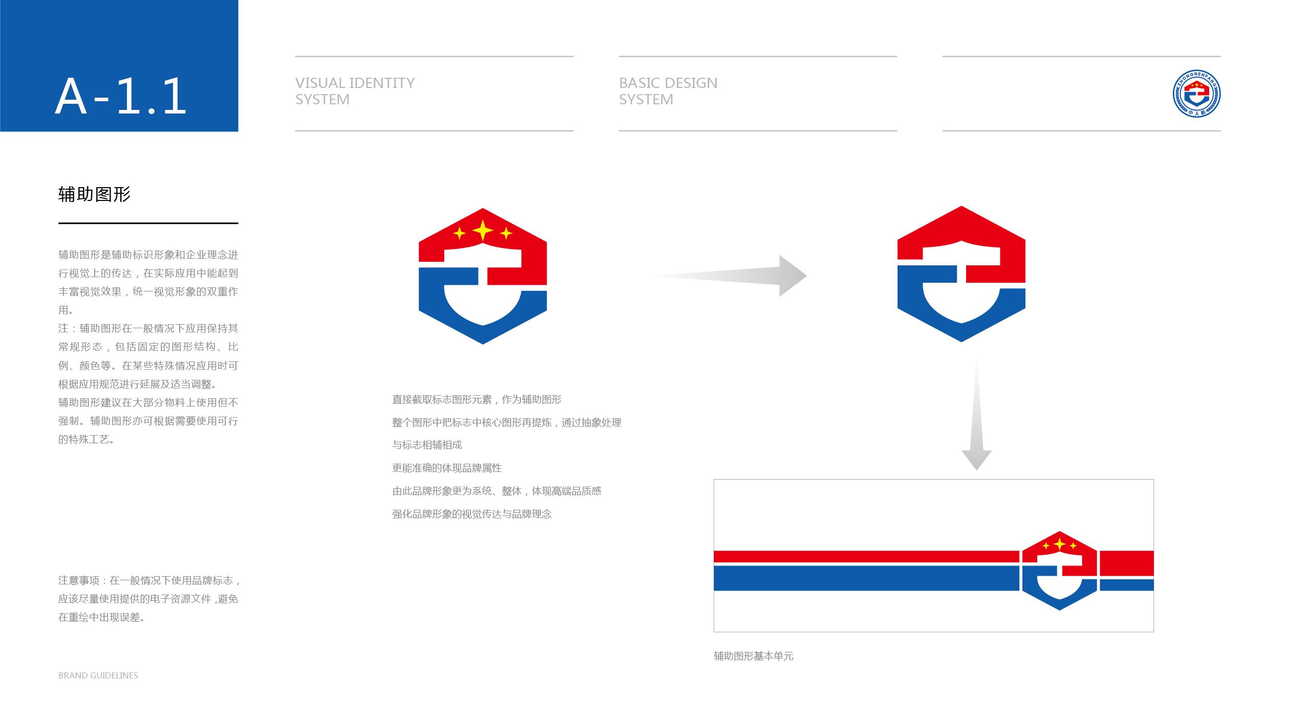 中人防政府组织VI设计