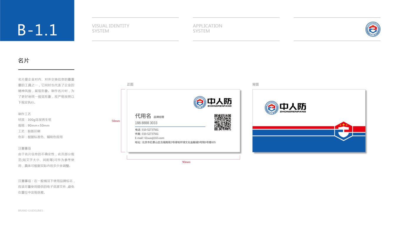 中人防防空安全类VI设计中标图5