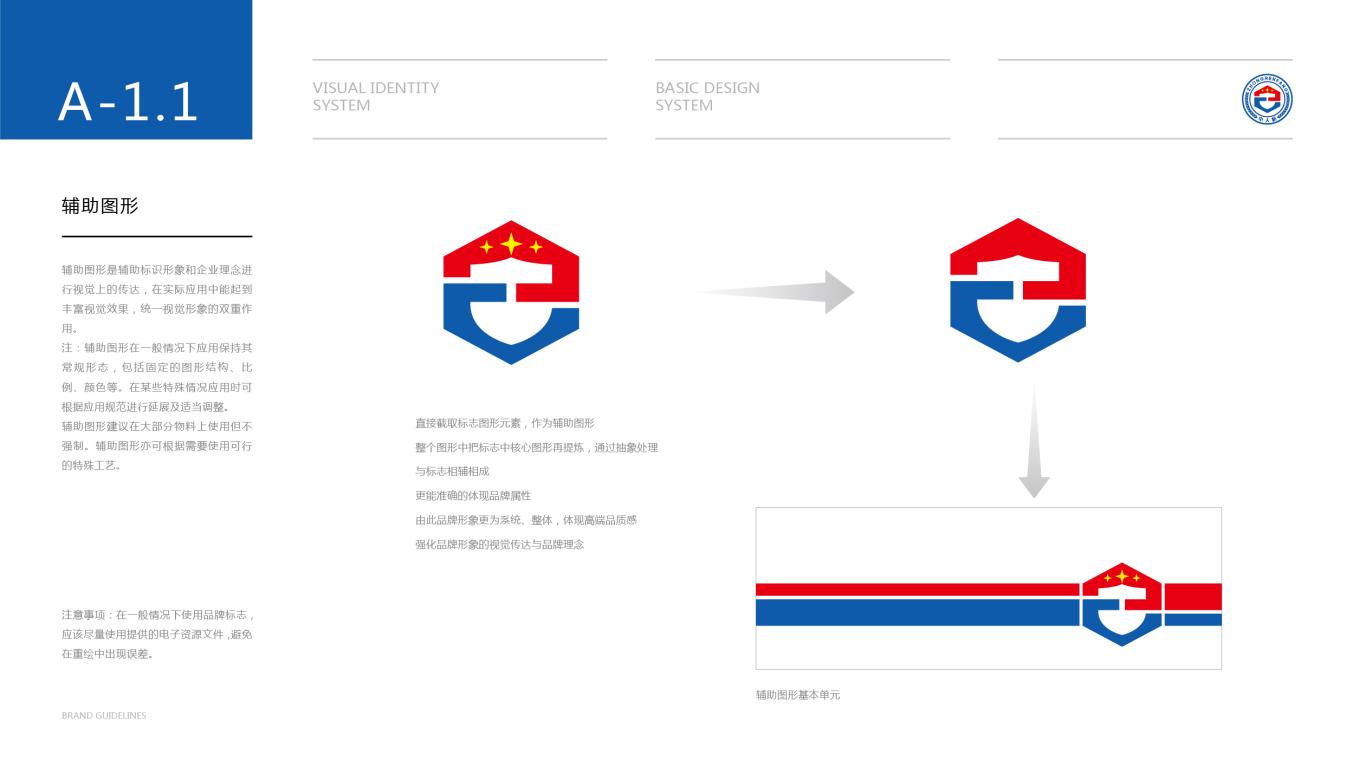 中人防防空安全类VI设计中标图3