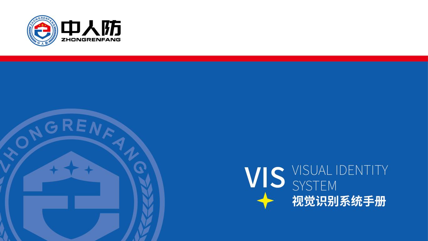 中人防防空安全类VI设计中标图0