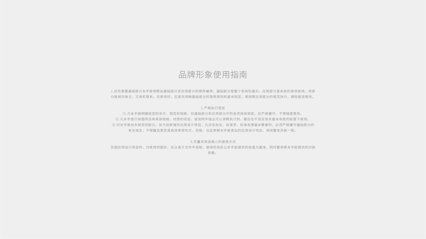 中人防防空安全类VI设计中标图1