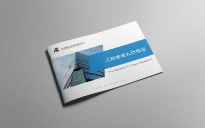 奥信建筑管理画册