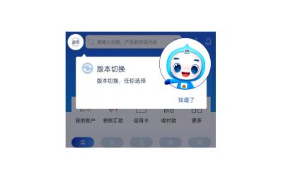 浦发银行ip吉祥物设计