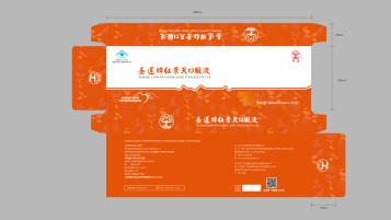 圣莲红景天口服液包装设计