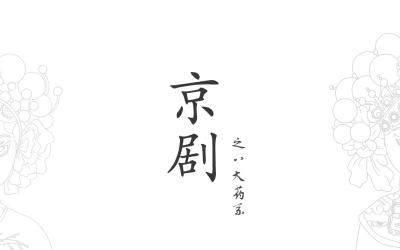 南京优草堂京剧中药包装形象亚博客服电话多少