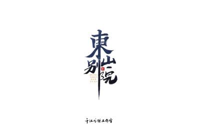 千江字体设计第71集
