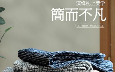 日式枕巾详情页