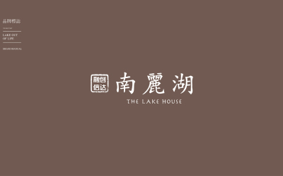 融创南丽湖地产导视系统设计