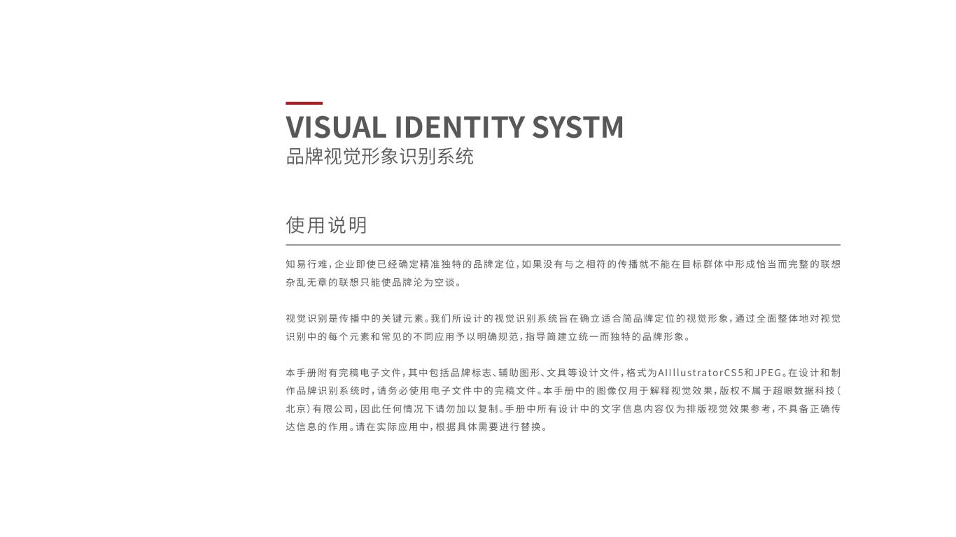 超眼数据科技类VI设计中标图0