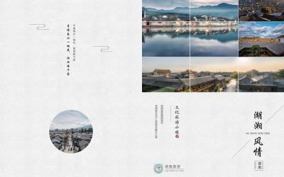 湖湘旅游画册