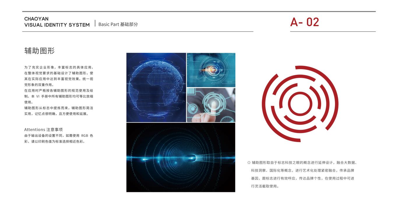 超眼数据科技类VI设计中标图3