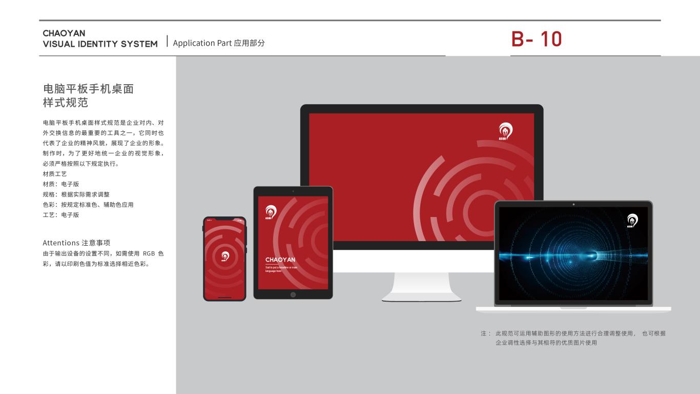 超眼数据科技类VI设计中标图17