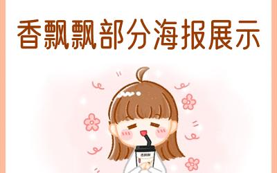 香飘飘奶茶插画海报设计