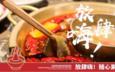 嗨烤嗨涮 火锅店logo设计