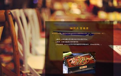烤鱼网页设计