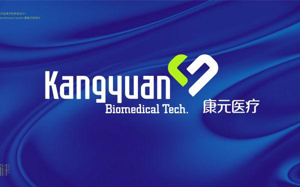 康元医疗科技有限公司VI系统设计