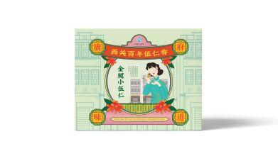 綠葉居月餅禮盒包裝設計