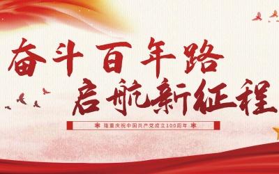 晋中路桥六公司2021年党建展...