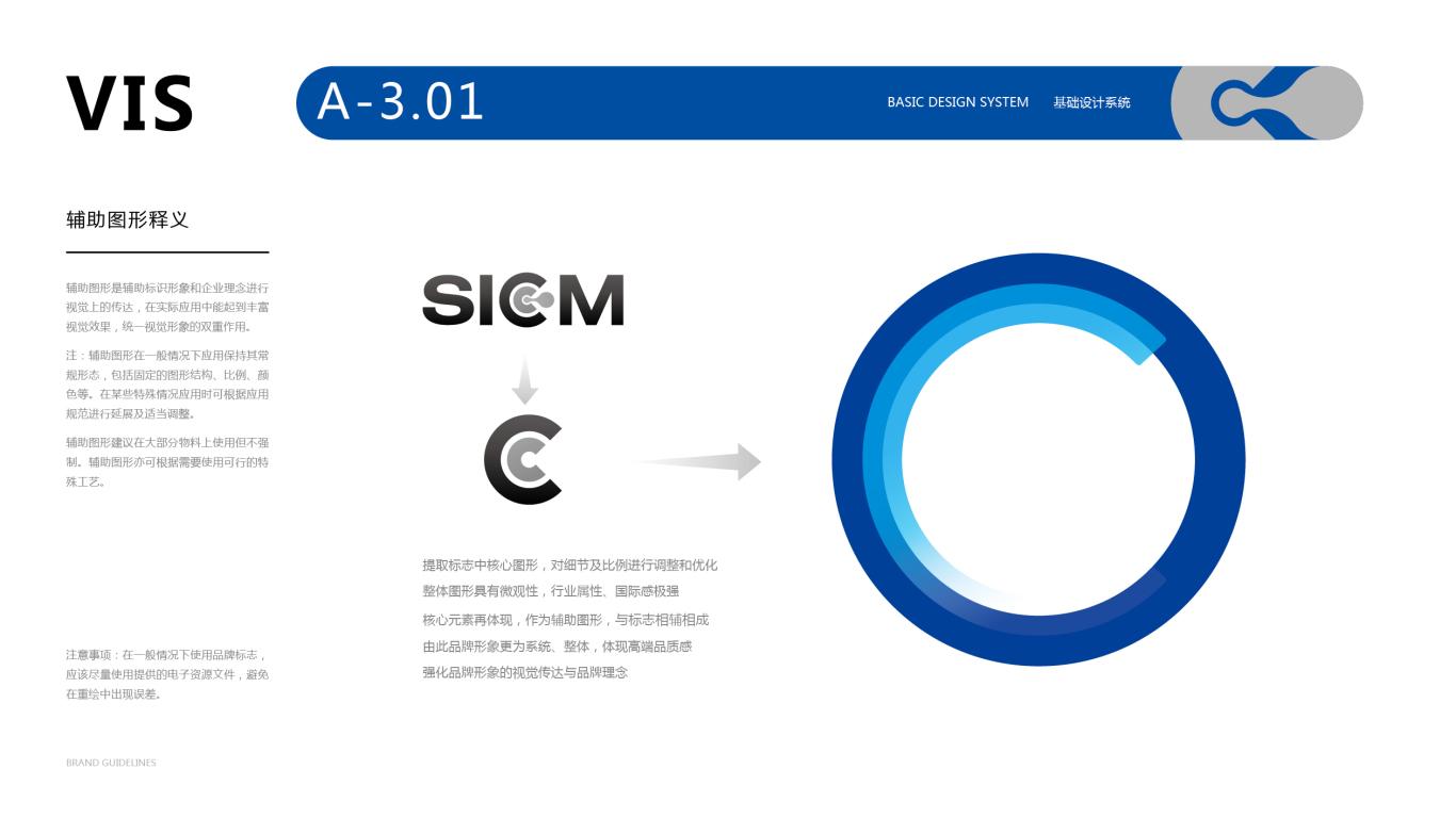 微纳电镜仪器品牌VI计中标图16