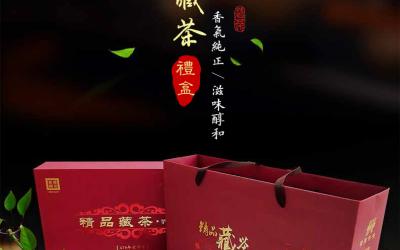 藏茶单页介绍