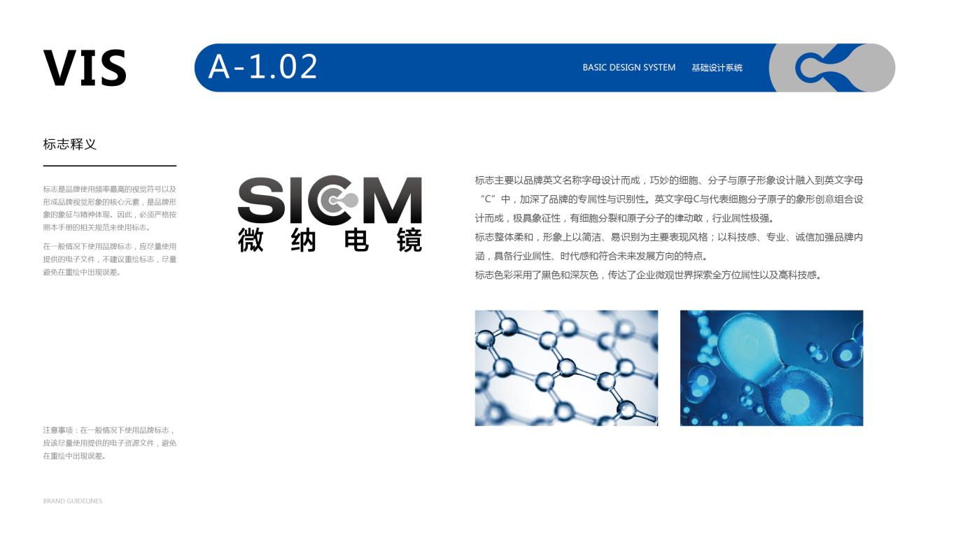 微纳电镜仪器品牌VI计中标图3