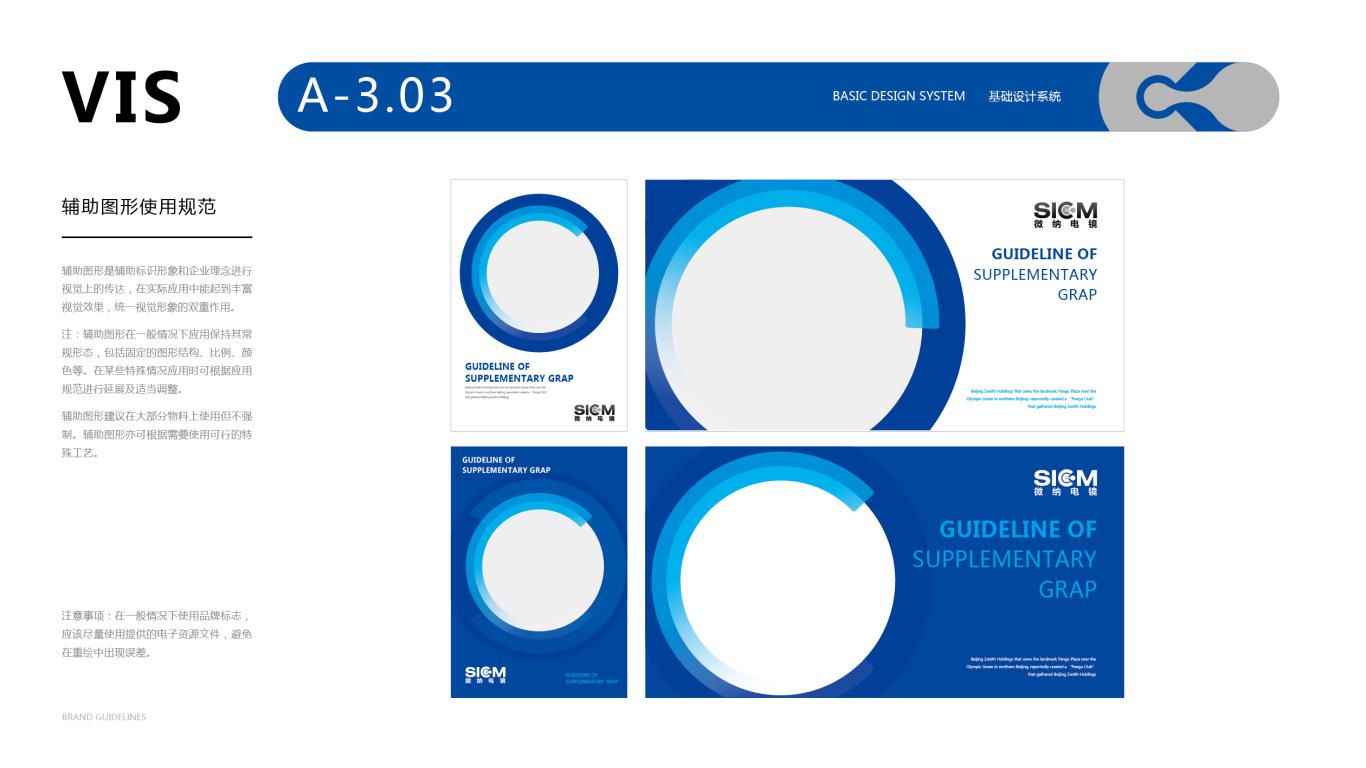 微纳电镜仪器品牌VI计中标图18