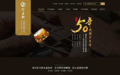 珍石轩珠宝网页设计