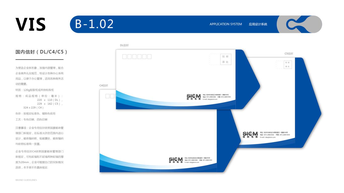 微纳电镜仪器品牌VI计中标图24