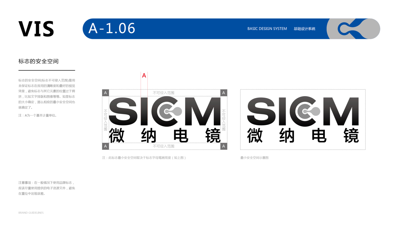 微纳电镜仪器品牌VI计中标图7