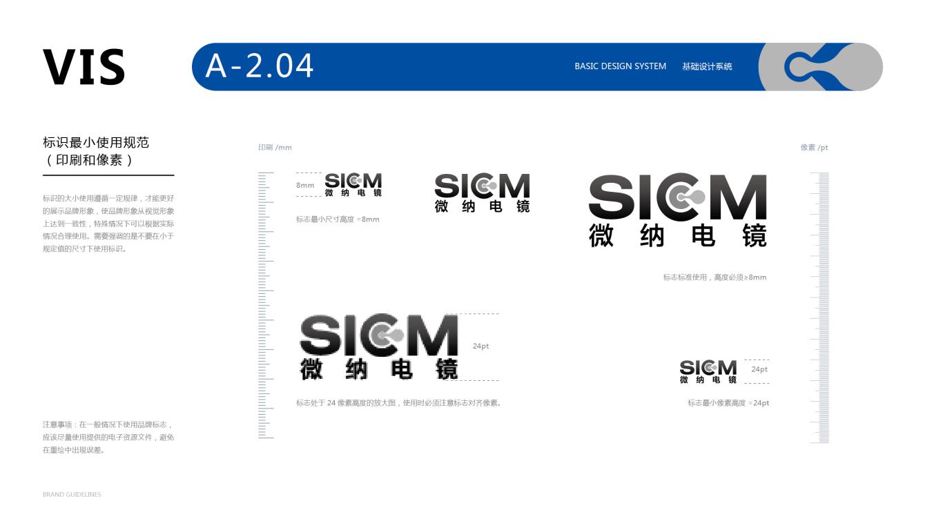 微纳电镜仪器品牌VI计中标图11