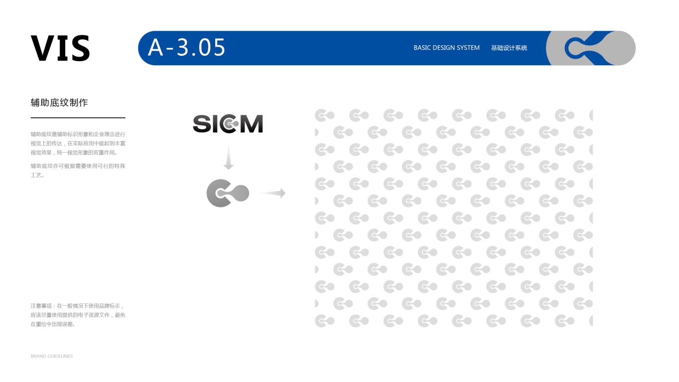 微纳电镜仪器品牌VI计中标图20