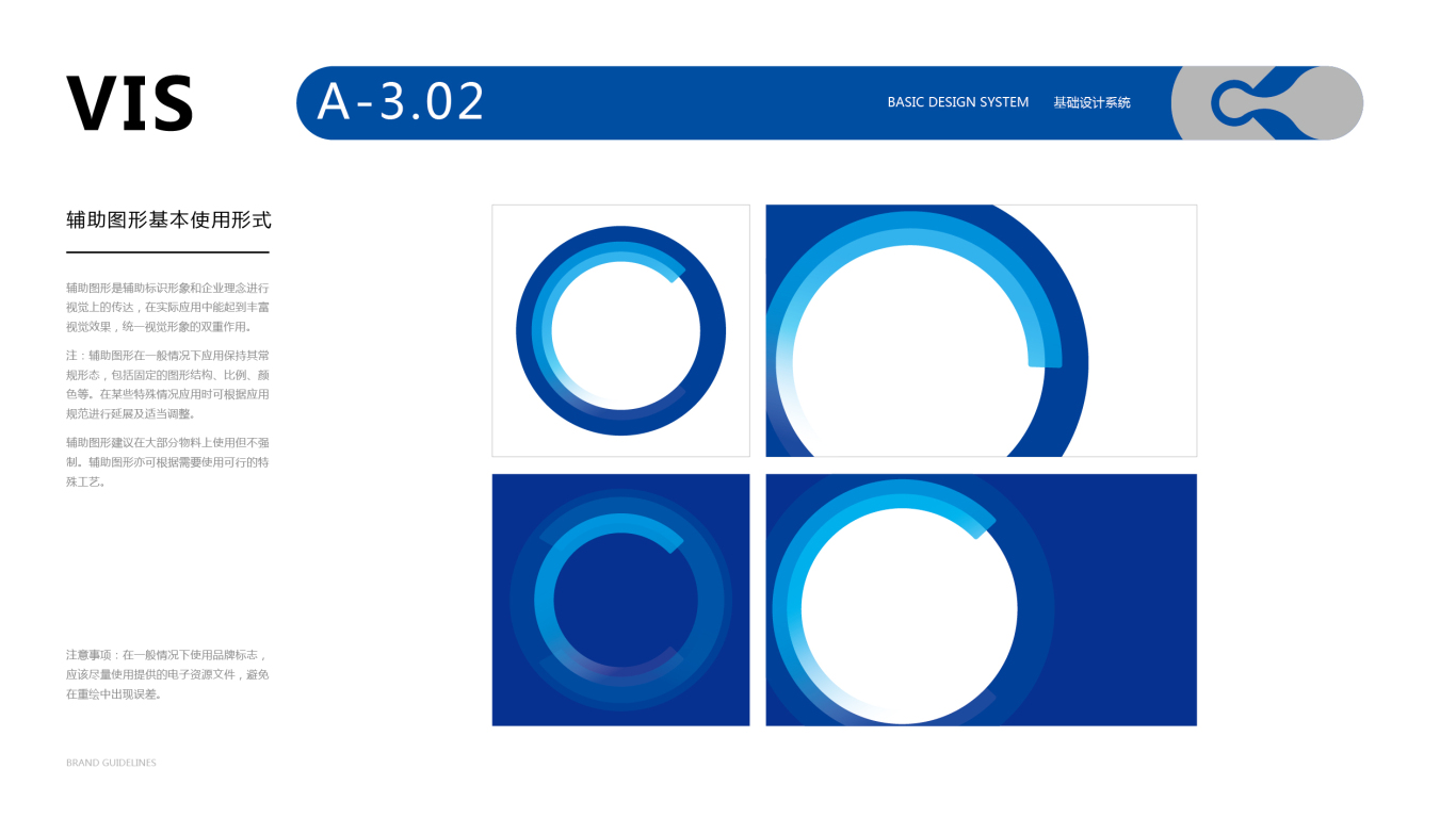 微纳电镜仪器品牌VI计中标图17
