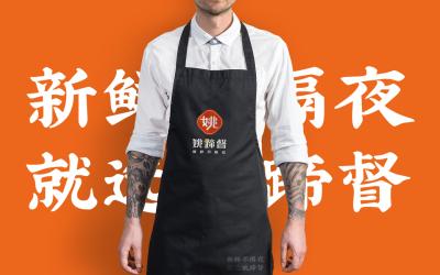 姚蹄督餐饮品牌营销设计