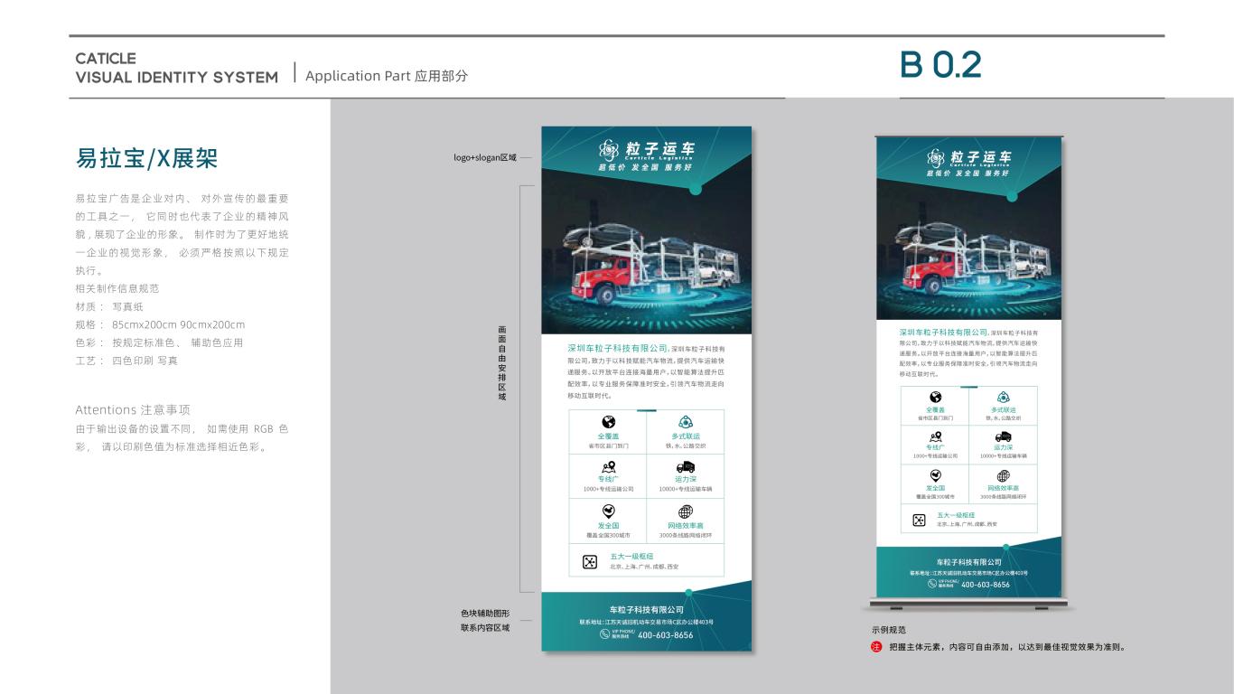 粒子运车物流品牌VI设计中标图9
