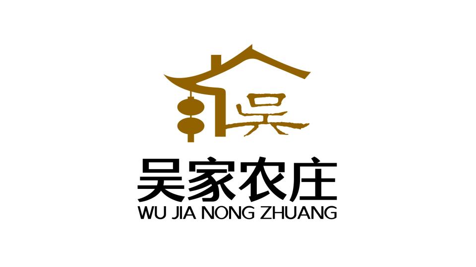 吴家农庄餐饮品牌LOGO设计
