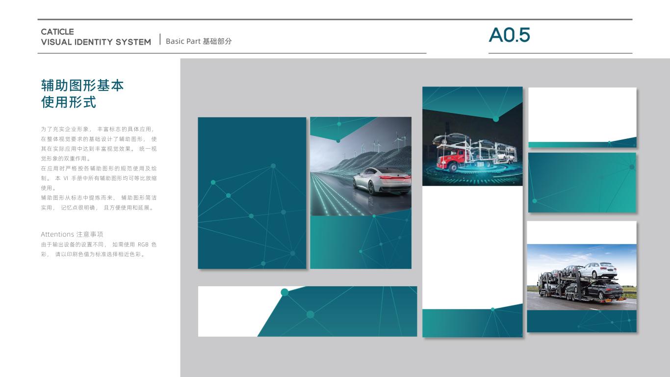 粒子运车物流品牌VI设计中标图6