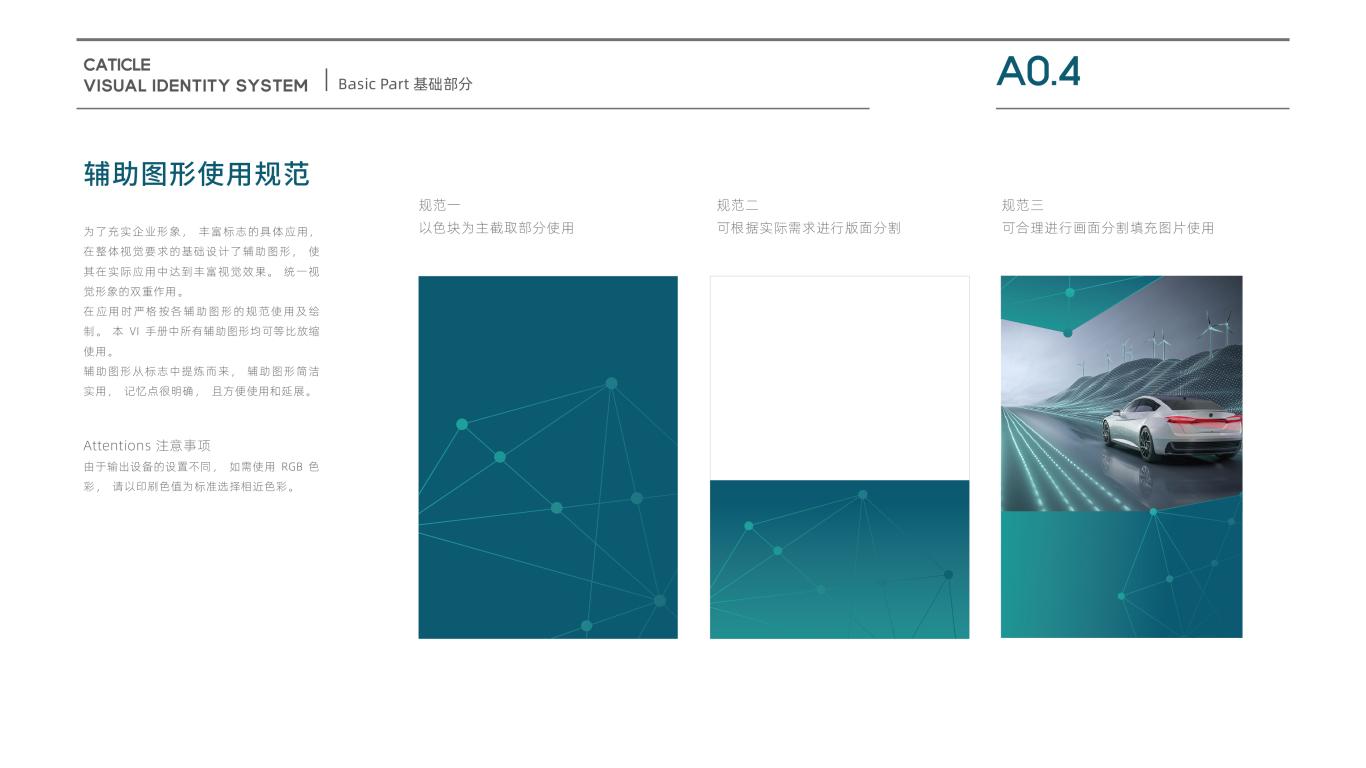 粒子运车物流品牌VI设计中标图5