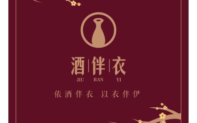 酒伴衣服装logo设计