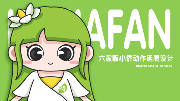 安徽六家畈传媒类吉祥物延展设计