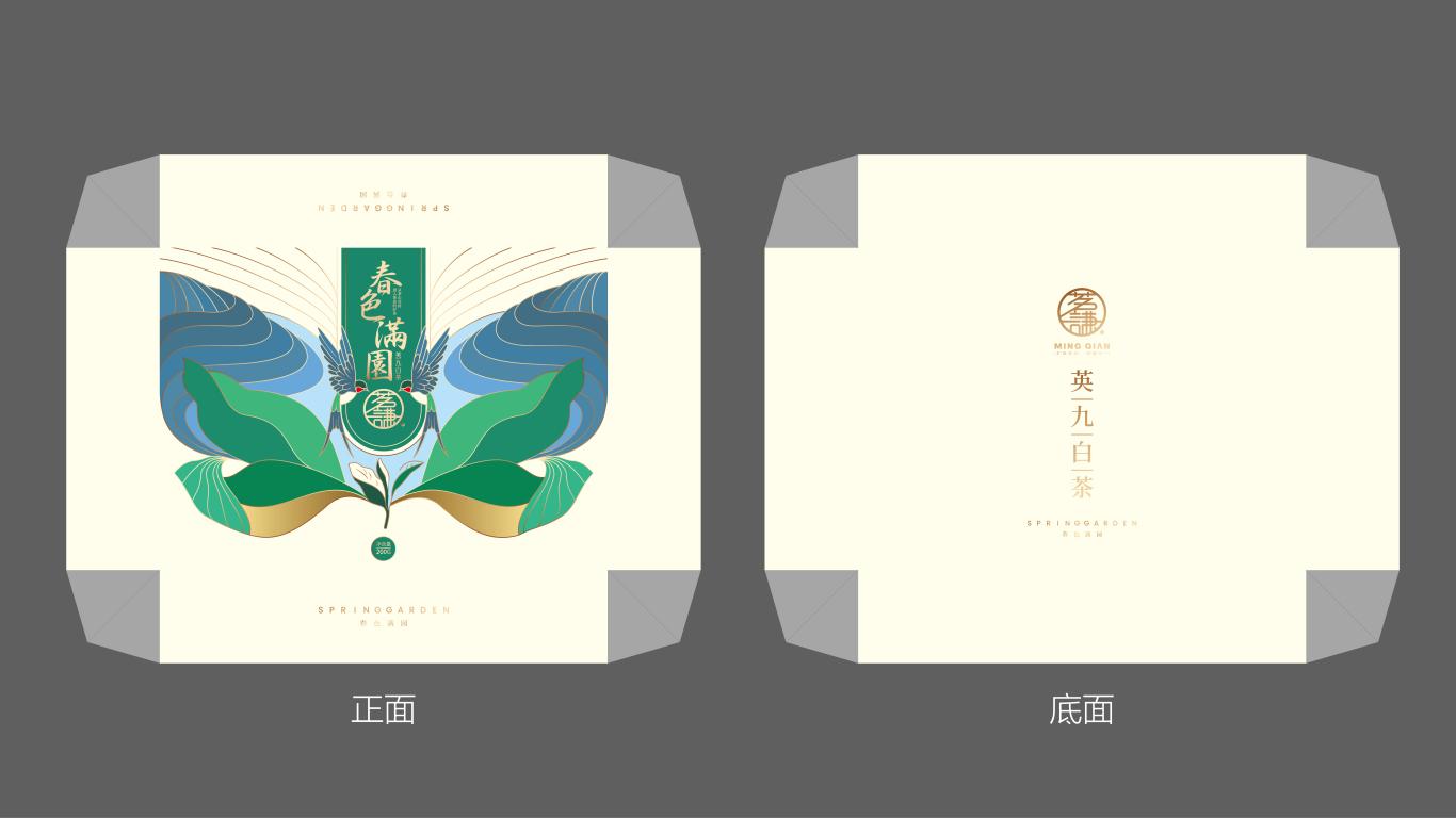 茗谦茶叶类包装设计中标图0