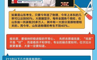 张雪峰老师X剑南春报考项目