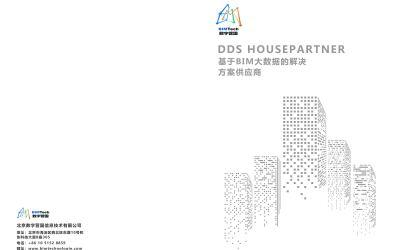 北京数字营国服务流程画册设计