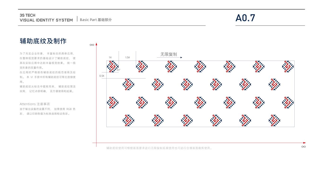 四联传感器机械类VI设计中标图8