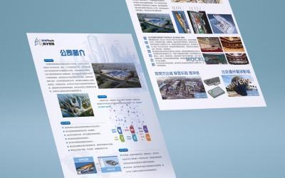 北京数字营国项目宣传单设计