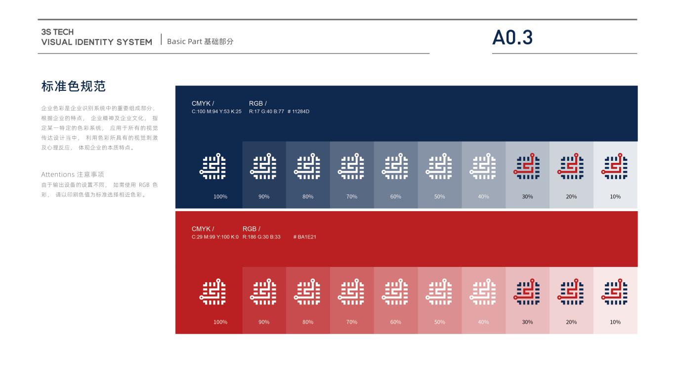 四联传感器机械类VI设计中标图4