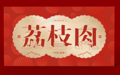 风味中国福州荔枝肉包装设计